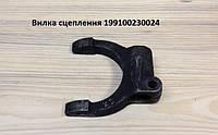 Вилка сцепления ф=420ММ 199100230024