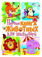 Перша книга тварин для малюків