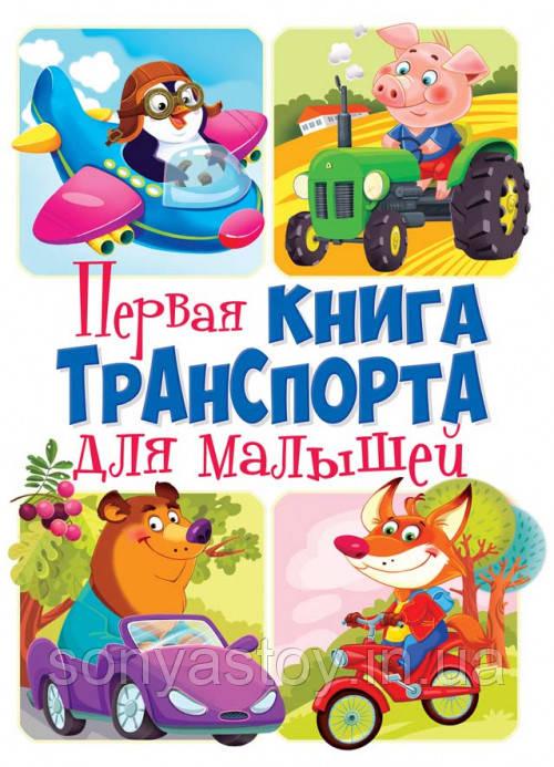 Книга Первая книга транспорта для малышей, 1+
