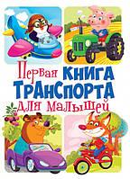 Книга Первая книга транспорта для малышей, 1+, фото 1