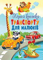 Книга Перша книжка транспорту для малюків, 1+