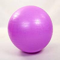Мяч для фитнеса 85см фиолетовый (OF)