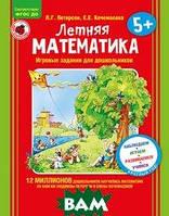 Петерсон Л.Г. Летняя математика. Игровые задания для дошкольников