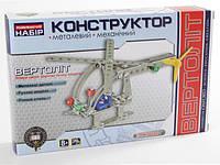 Конструктор моделист Вертолет