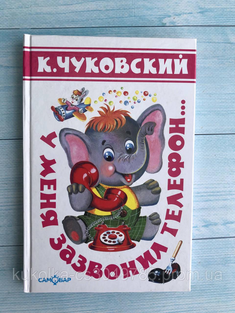 « У меня зазвонил телефон»  Корней Чуковский