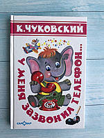« У меня зазвонил телефон»  Корней Чуковский, фото 1