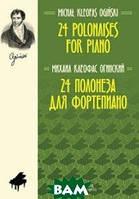 Огинский М.К. 24 полонеза для фортепиано. Ноты