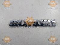 Эмблема SUZUKI (надпись) на двухстороннем скотче (Габариты: 154х26мм) 17503