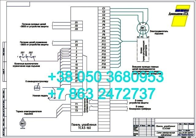 ТСАЗ-160, ТСАЗ-250  - схема внешних подключений электропривода подъема