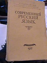 Сучасний російську мову. Лексикологія. Фонетика. Морфологія. Галкіна-Федорук. 1957