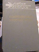 Сучасний російську мову. у трьох частинах. ч. 3. Синтаксис. Пунктуація. Бабайцева. М., 1987.