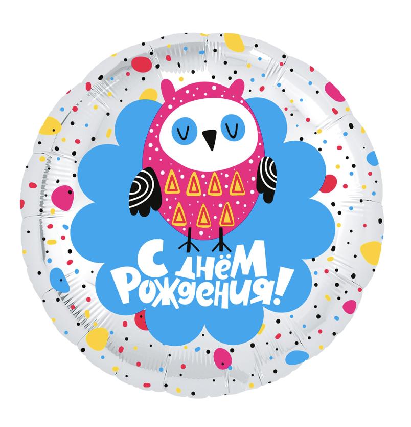 Agura Шар 18''/45 см Круг, С Днем Рождения! (сова), Серебро