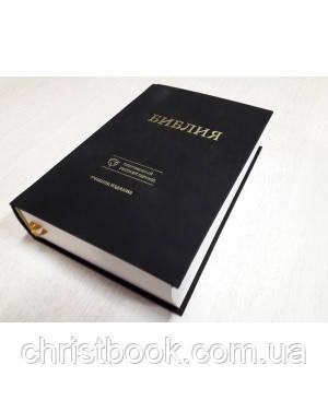 Библия (Соврем. рус. перевод) с комментариями