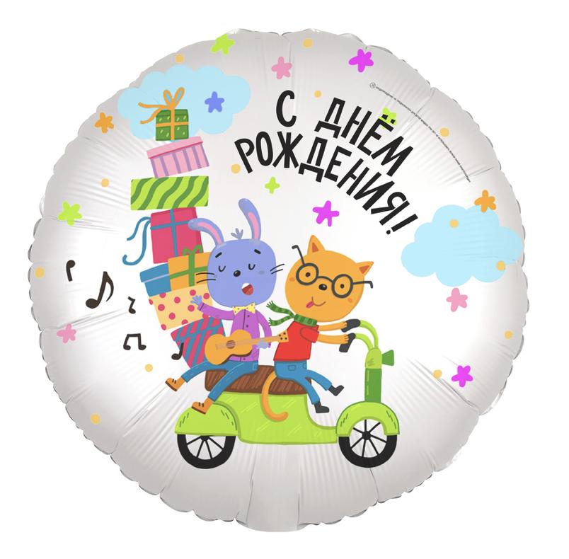 Agura Шар 18''/45 см, Круг, С Днем Рождения (друзья на мотоцикле), Белый