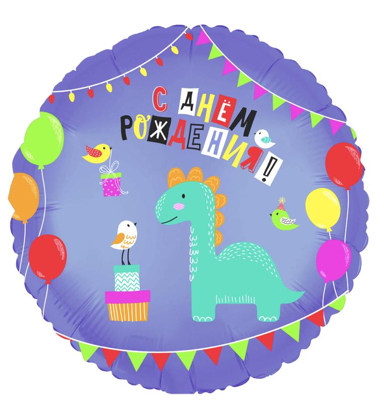 Agura Шар 18''/45 см, Круг, С Днем Рождения! (динозаврик), Фиолетовый