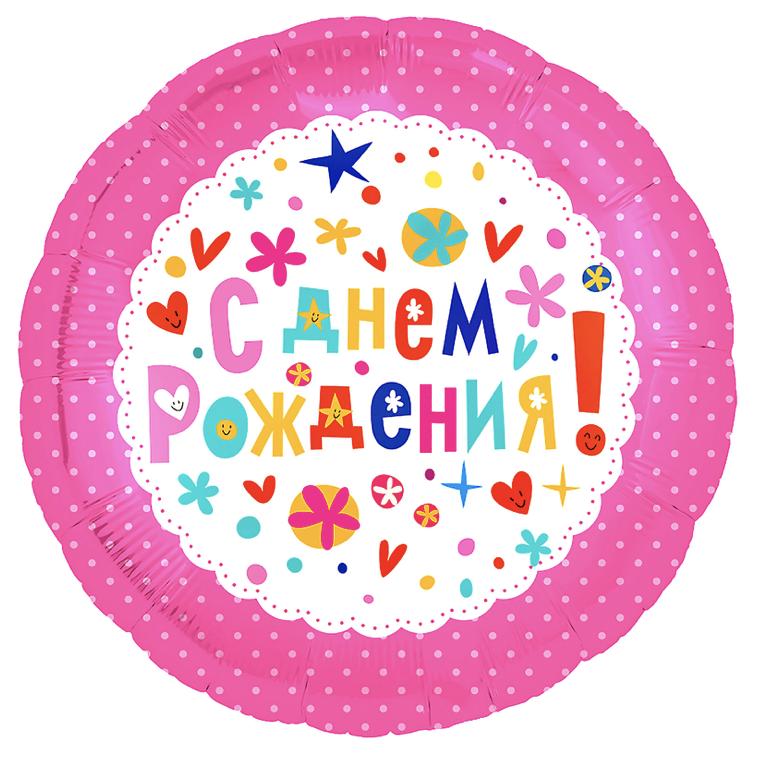 """Agura Куля 18""""/46 см, Коло, З Днем Народження (посмішки), Рожевий"""