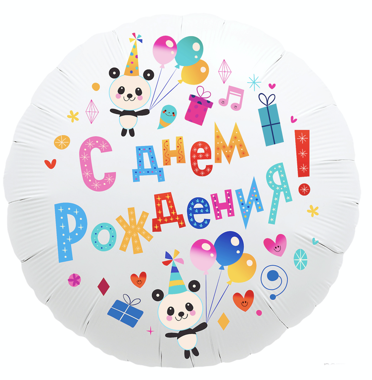 Agura Шар 18''/45 см Круг, С Днем Рождения (панды), Белый