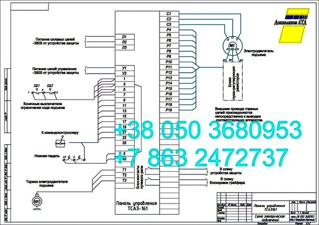 ТСАЗ-161 (ИРАК.656.231.057-01) - схена внешних соелинений