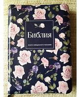 Библия, Синодальный перевод, 15х20 см, кожзам, на молнии, индексы, белые цветы