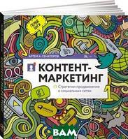 Артем А. Сенаторов Контент-маркетинг. Стратегии продвижения в социальных сетях