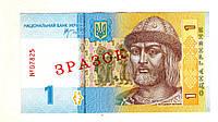 Україна 1 гривня 2006   ЗРАЗОК-ОБРАЗЕЦ  состояние UNC