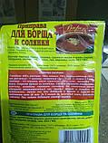 Приправа для Борщу і солянки 30г, фото 3