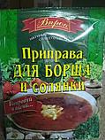 Приправа для Борщу і солянки 30г, фото 2