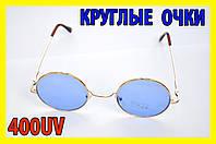 Очки круглые 07г классика голубые в золотой оправе кроты стиль Поттер Леннон Лепс, фото 1