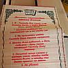 Молитвы бумажные раскладные,заповеди