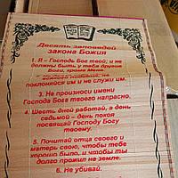 Молитвы бумажные раскладные,заповеди, фото 1