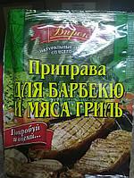 Приправа для Барбекю и Мяса гриль 30г