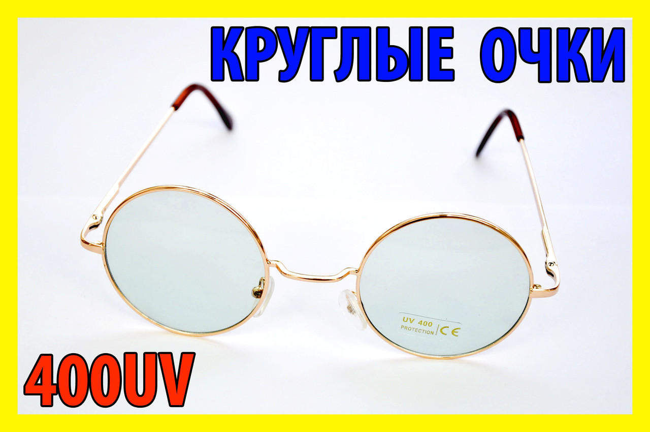 Очки круглые 07з классика зеленые в золотой оправе кроты стиль Поттер Леннон Лепс