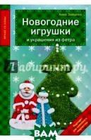 Зайцева Анна Анатольевна Новогодние игрушки и украшения из фетра