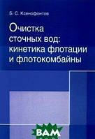 Б. С. Ксенофонтов Очистка сточных вод. Кинетика флотации и флотокомбайны