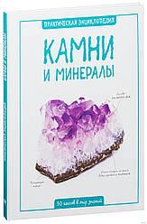Практическая энциклопедия. Камни и минералы. Паркер С. Махаон