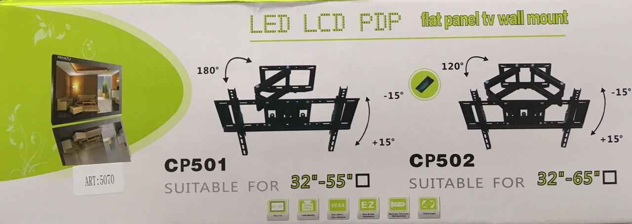 Крепление для телевизора с поворотом CP502 32-65 ART-5070 (4 шт)