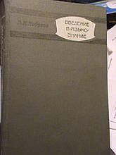 Введення у мовознавство. Кодухов. М., 1979.