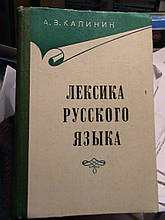 Лексика російської мови. Калінін. М., 1974.