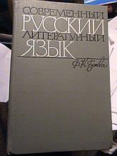 Сучасний російський літературну мову. Словотвір. Морфологія. Гужва.