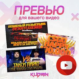 Превью для видеоролика на YouTube