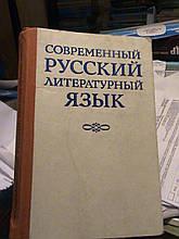 Сучасний російський літературну мову. Лекант. М., 1982.