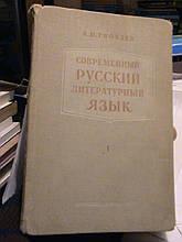 Сучасний російський літературну мову. частина 1, 2. Фонетика. Морфологія. Синтаксис. Гвоздьов. М., 1973, 1961