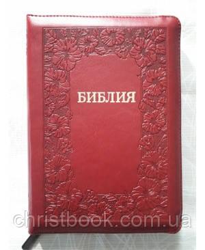 Библия (синодальний перевод)