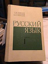 Російська мова. У двох частинах.частина 1,2. Лексикологія. стилістика і культура мовлення. фонетика. морфологія. синтаксис