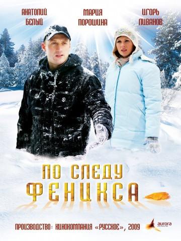 DVD-диск По сліду Фенікса (А. Білий, М. Порошина) (Росія, 2009)
