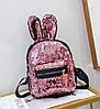 Стильный городской рюкзак с пайетками и ушками Зайца Хамелеон, фото 5