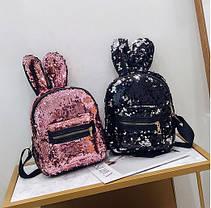 Стильный городской рюкзак с пайетками и ушками Зайца Хамелеон, фото 3