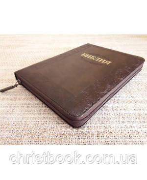 Библия синодальний перевод