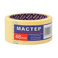 Малярська стрічка Майстер 48 мм, 20 метрів, 4 рулону
