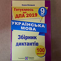 ДПА 2019. Сборник диктантов, шпаргалка